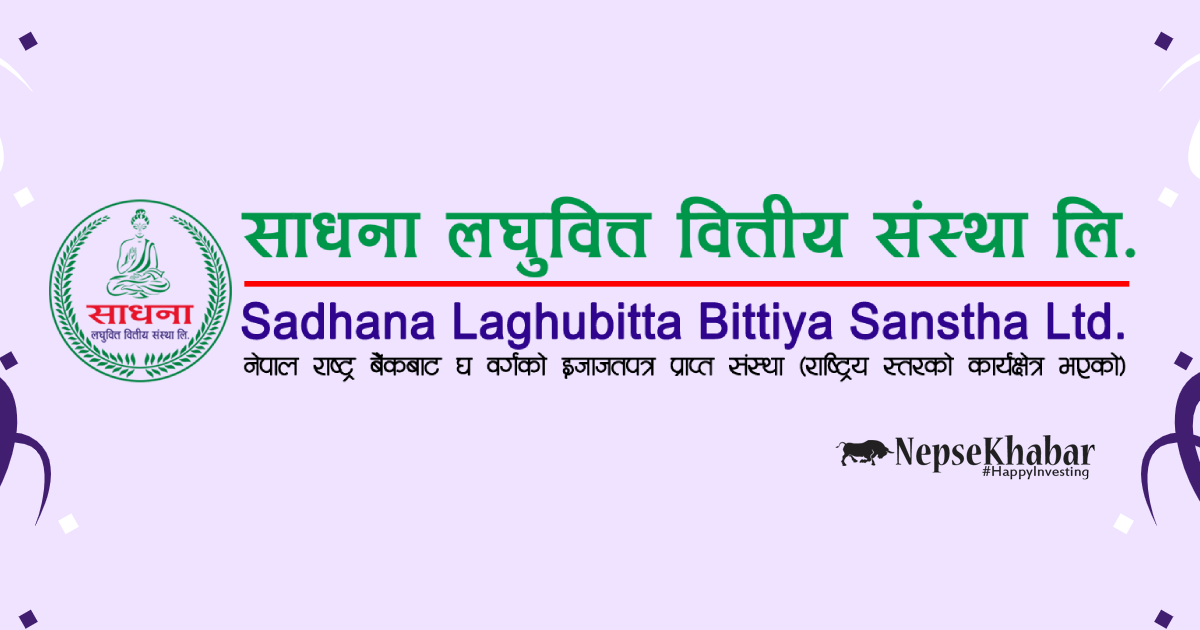Wondering how much to apply for Sadhana Laghubitta IPO ?